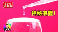 酷爱ZERO 打破平衡的神秘液体! 科学小实验14