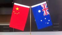 """澳媒:当前最重要的莫过于搞好对华关系,澳中都受""""美威胁"""""""