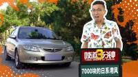 7000买来的TVB代步工具,维保便宜还能体验操控乐趣?