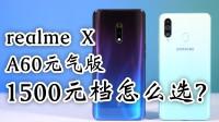 「小白测评」realme X 三星A60元气版对比测评