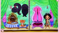 迪士尼手工剪纸:奇妙!阿拉丁神灯的魔法衣柜,为茉莉公主变装!