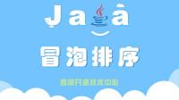 西部开源Java:数组元素排序之冒泡排序