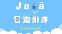 西部开源Java:数组元素排序之选择排序
