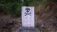 云南的一个村庄,一亩地就有42颗地雷,特种兵也束手无策?