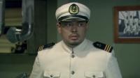 船长趁着鬼子睡着,竟然朝着暗礁驶去,鬼子发现时已经来不及了!
