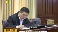 """""""京牌""""一牌难求""""租牌""""暗藏风险 高清庭审纪实20190525"""