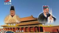 明朝第一谋臣刘伯温死亡之谜,竟然跟洪武帝朱元璋有关