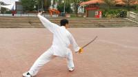 一本太极,传统陈氏太极剑,演练之二