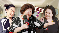 会员plus版 钟丽缇妈妈教张伦硕妈妈唱歌