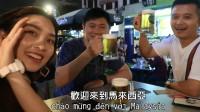 马来西亚之旅:18年老友相聚,品尝吉隆坡亚罗街正宗本地美味