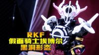 """【玩家角度】""""所以说人类真是有趣啊""""RKF士假面骑士Evol 埃博尔黑洞 BUILD"""
