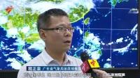 """广东已进入""""龙舟水""""时期  未来3天雷雨频繁 广东新闻联播 20190525"""