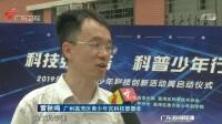 科技活动周:夜观恐龙展  探寻史前奥秘 广东新闻联播 20190525