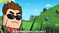 香肠派对第5季 他让大魔王敢怒不敢言,只能含恨小本本伺候!