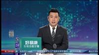 NBA东部决赛:雄鹿没有退路 珠江新闻眼 20190525