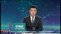 深大通暴力抗法  证监会调查人员被殴打 珠江新闻眼 20190525