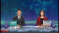 """假冒""""以房养老""""  老人落入陷阱 珠江新闻眼 20190525"""