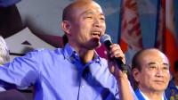 全力备战2020!韩国瑜爆料已有市长替补人选 会参加万人誓师大会