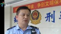 江门:男子撞七旬阿婆后逃逸  警民合力抓获 今日关注 20190525