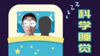 为什么我们睡不好觉?