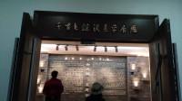 连云港市博物馆,千古之谜,凌惠平居所