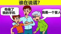 脑力测试:老人和孩子,两个人中谁在撒谎?