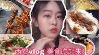【西安vlog】逛逛吃吃的两天很美好!
