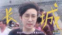 四川方言:拥有百万粉丝的金花哥去北京爬长城会怎样?笑的肚儿痛!