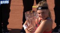 雅斯特雷姆斯卡夺生涯第三冠 携最高排名战法网