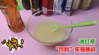 """真正的实验挑战,用""""冰红茶""""做泥,胶水被溶解其中,无硼砂"""