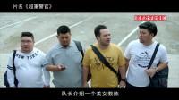 袁欣宇说电影 超重警官