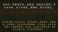 5阴阳应象大论_黄帝内经_素问