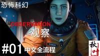 恐怖游戏【观察Observation】中文全流程01 AI视角下的人类