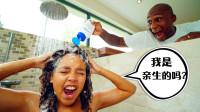 熊老爸恶搞自家女儿,洗澡时不断加洗发水!女儿:我是亲生的吗?