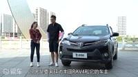 拜见车主大人: 丰田RAV4荣放 开5年8万公里车主总结