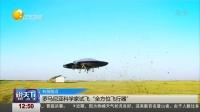 """罗马尼亚科学家试飞 """"全方位飞行器"""" 说天下 20190526 高清版"""