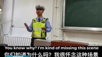 交警为留学生上课 流利英文引来点赞