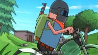 搞笑吃鸡动画:霸哥跳伞脱离队友拾得神装,躲进安全区遇到巨大BUG
