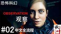 恐怖游戏【观察Observation】中文全流程02 飞到土星