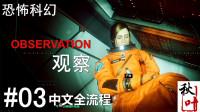 恐怖游戏【观察Observation】中文全流程03 小人暗算