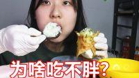 成本7毛大饼卷馒头配米饭就小米粥,这届网友太有创意了,含推广,吃播吃货美食软软