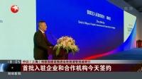 中以(上海)创新园建设推进会在桃浦智创城举行 东方新闻 20190526 高清版