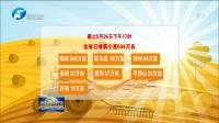 河南已收获小麦634万亩 河南新闻联播 20190526