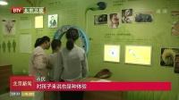 科技创新惠及民生描绘未来美好生活 北京新闻 20190526 高清版