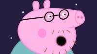 小猪佩奇:佩奇和乔治去科技馆参观,体验了模拟月球表面的失重感觉!