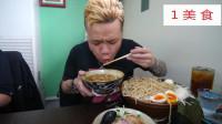 1美食,日本大胃王新井熊吃播,大口大口的吃拉面