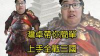 全战三国简易基础教学, 与董卓开局吕布无双! |Total War: THREE KINGDOMS
