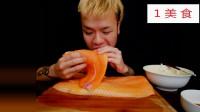 1美食,日本大胃王新井熊吃播,吃一大片三文鱼,真能吃啊