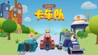 熊猫博士儿童游戏 和小伙伴一起驾驶玩具车