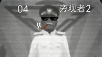 老司机hot《旁观者2》#04 老实人变成接盘侠!炸弹袭击了解一下